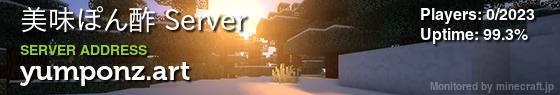 美味ぽん酢 Server | Japan Minecraft Servers